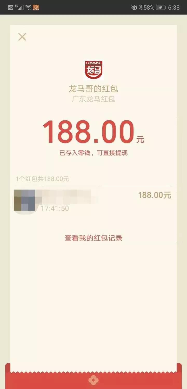 寰俊鍥剧墖_20200417143917.jpg