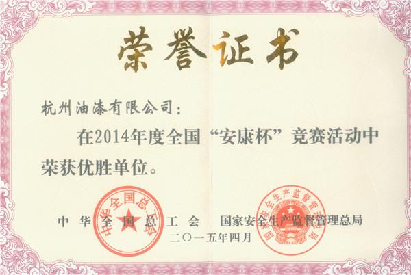 2014骞村畨搴锋澂浼樿儨鍗曚綅.jpg