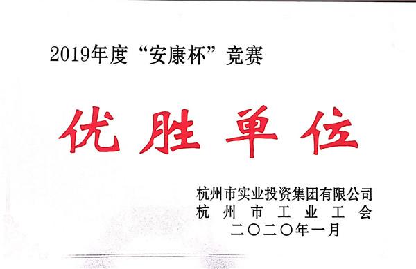 2019骞村畨搴锋澂浼樿儨鍗曚綅.jpg