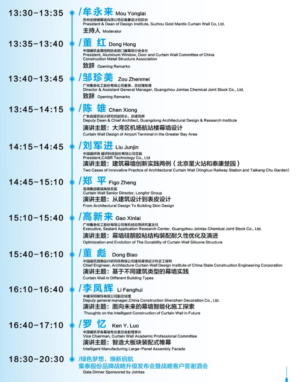 会议指南|AT世界建筑设计与技术革新大会