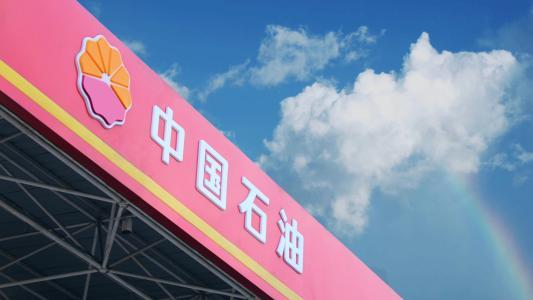 中国石油3.jpg