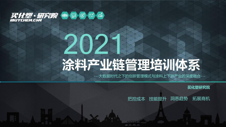 2021娑傛枡浜т笟绠$悊鍩硅浣撶郴_1.jpg