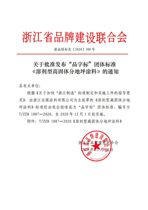 寰俊鍥劇墖_20201216092752.png