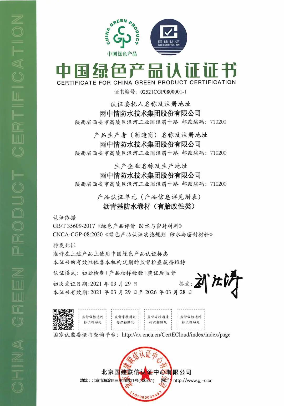 寰俊鍥剧墖_20210408103445.jpg