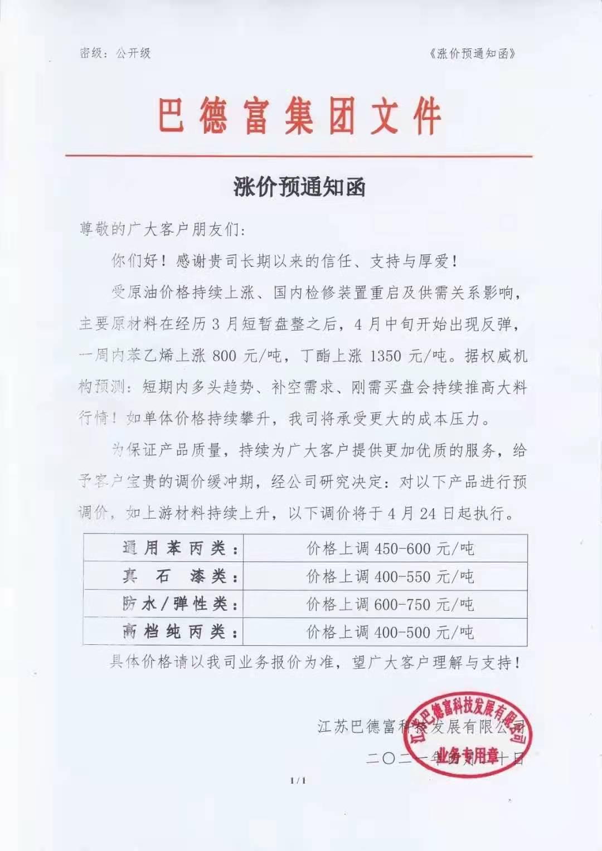 寰俊鍥剧墖_20210420173856.jpg