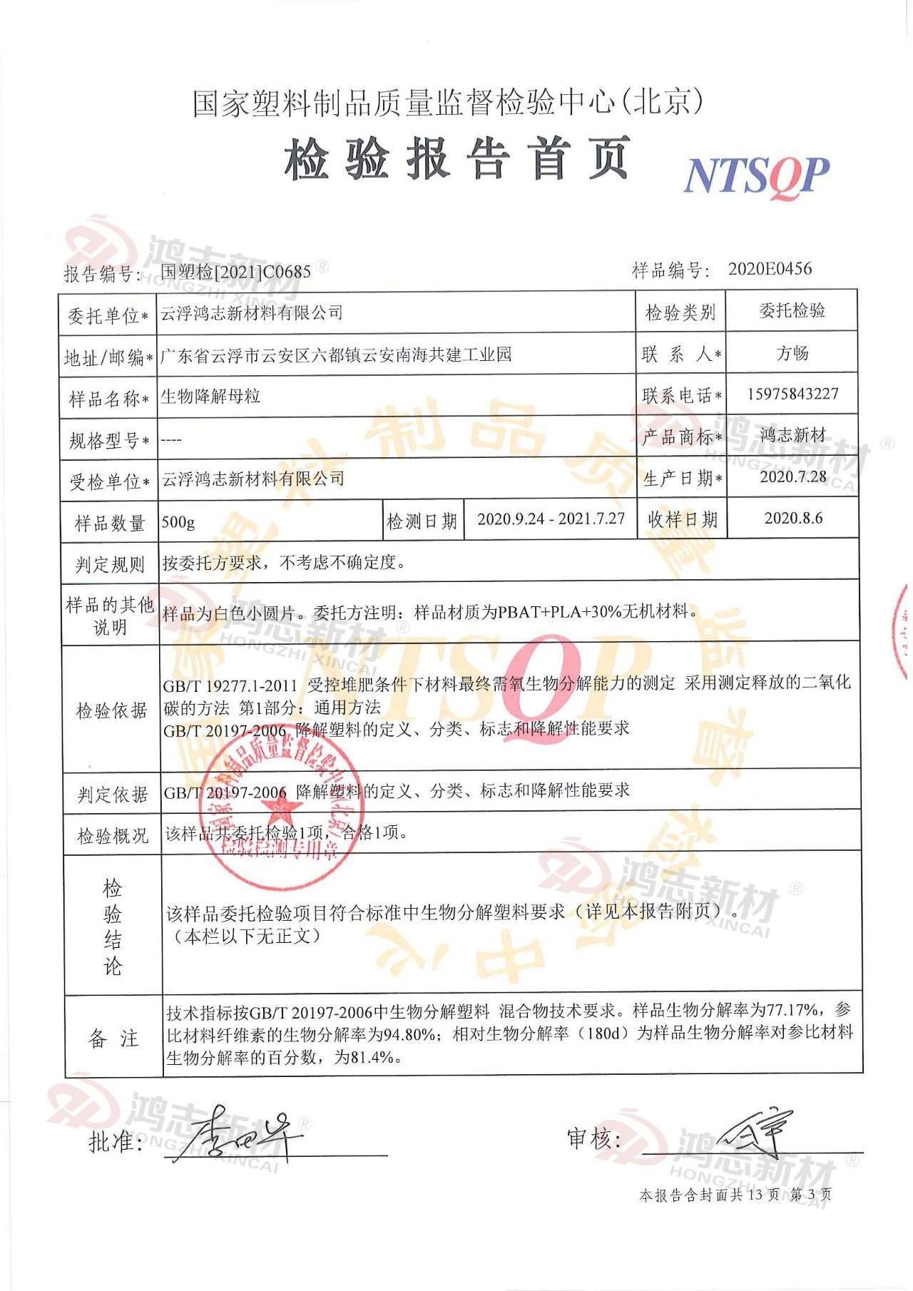 寰俊鍥剧墖_20210809094440.jpg