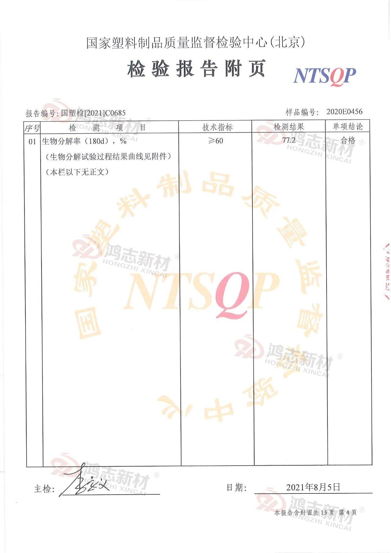 寰俊鍥剧墖_20210809095100.jpg