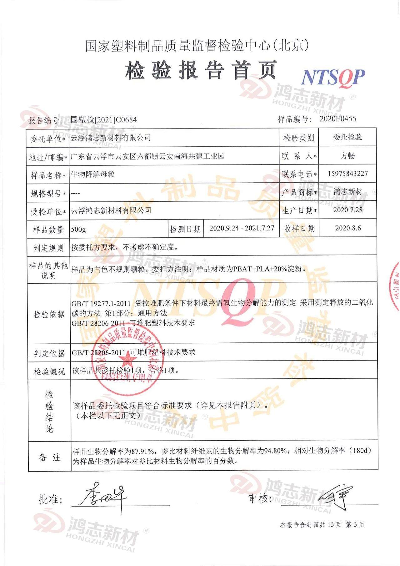 寰俊鍥剧墖_20210809103321.jpg