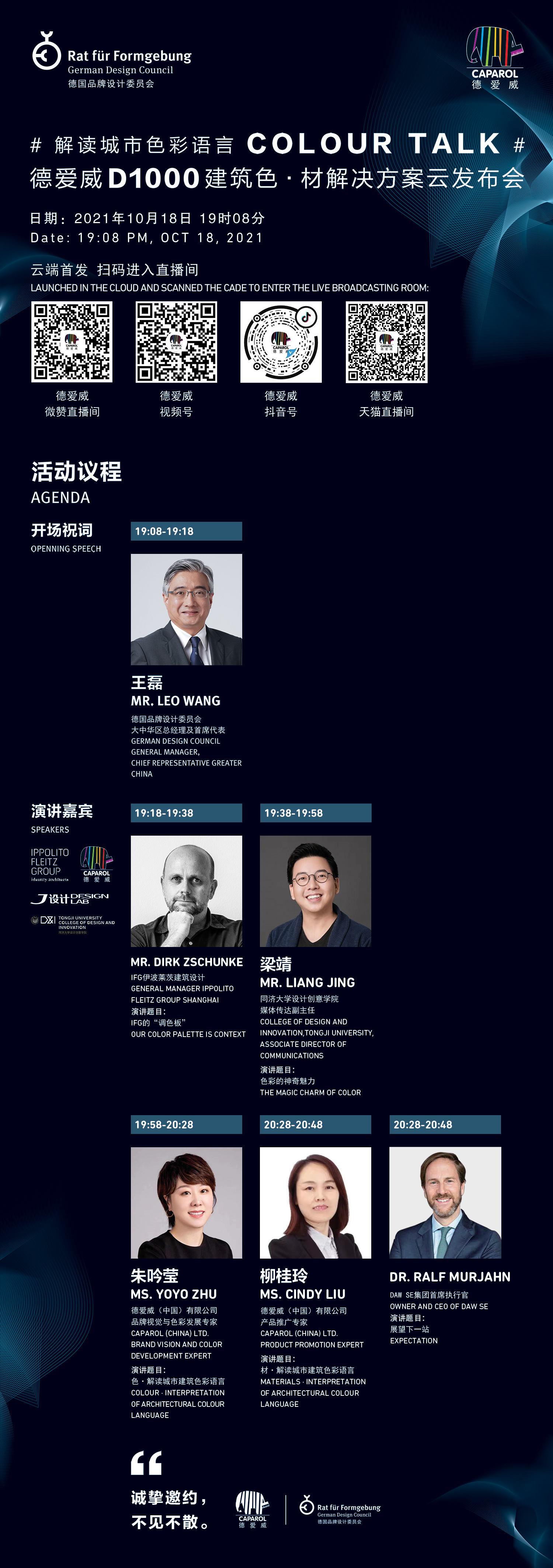 发布会议程20211011_副本.jpg